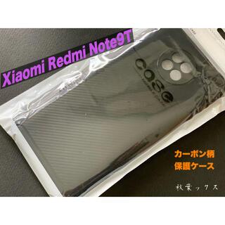 アンドロイド(ANDROID)のXiaomi Redmi Note9T 5G カーボン柄 保護ケース シャオミ(Androidケース)