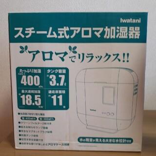 イワタニ(Iwatani)のiwatani スチーム式アロマ加湿器(加湿器/除湿機)