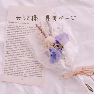 white× purple ミニブーケ ♡ ドライフラワー ラベンダー かすみ草(ドライフラワー)
