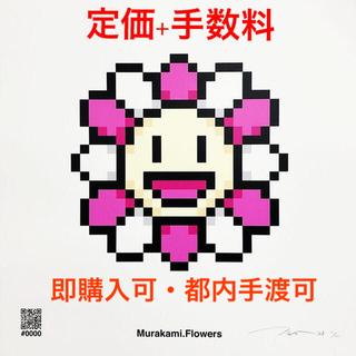 【定価+手数料】Murakami.Flower #0000(版画)