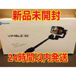 FeiyuTech Vimble2S スマホ用3軸ジンバル スタビライザー 新品(自撮り棒)