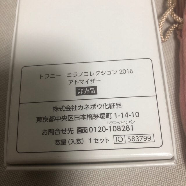 TWANY(トワニー)の新品 トワニーアトマイザー コスメ/美容の香水(香水(女性用))の商品写真