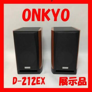 オンキヨー(ONKYO)のONKYO D-212EX 2ホン(スピーカー)