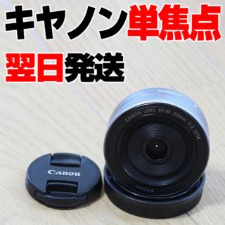 Canon - CANON EF-M 22mm F2 STMレンズ