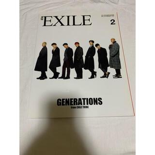 エグザイル トライブ(EXILE TRIBE)の月刊EXILE 2018年2月号(音楽/芸能)