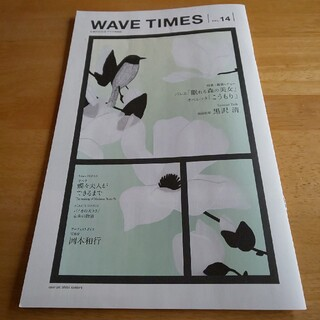 WAVE TIMES(文芸)