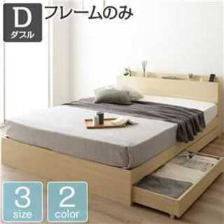 ベッド 収納付き  ナチュラル ダブル ベッドフレームのみ(ダブルベッド)
