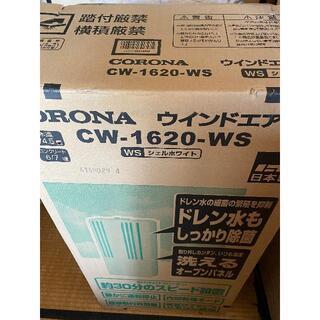 コロナ(コロナ)のウインドエアコン 冷房専用4~7畳 CW-1620 【2020年製】(エアコン)