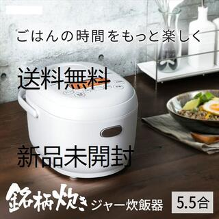 米屋の旨み 銘柄炊き ジャー炊飯器 5.5合 ホワイト RC-MD50-W001