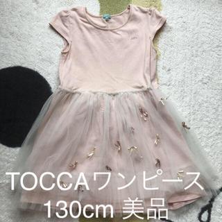 TOCCA - トッカ  130 シャーリーテンプル メゾピアノ アナスイ プティマイン