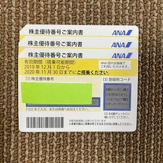エーエヌエー(ゼンニッポンクウユ)(ANA(全日本空輸))のANA 株主優待 3枚セット(その他)
