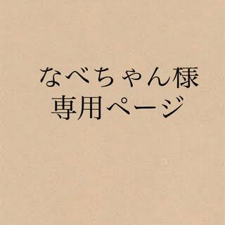 ムジルシリョウヒン(MUJI (無印良品))のなべちゃん様 専用(押し入れ収納/ハンガー)