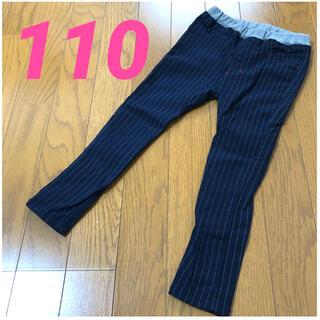 パンツ 110cm、長ズボン 110cm、細身パンツ、ブルーストライプ(パンツ/スパッツ)