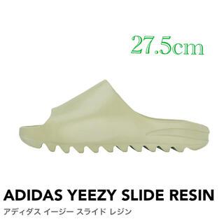 アディダス(adidas)のadidas YEEZY SLIDE RESIN FX0494 27.5 us9(サンダル)