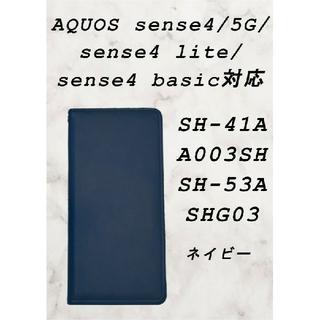 アクオス(AQUOS)の【なななお様専用】AQUOS sense4/5G/lite/basic対応(Androidケース)