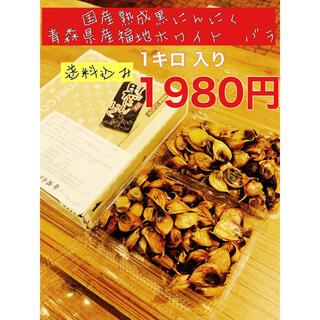 国産熟成黒ニンニク 青森県産福地ホワイト訳ありバラ1キロ (野菜)