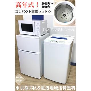 高年式 3点家電セット!冷蔵庫 洗濯機 電子レンジ 設置無料 送料無料地域あり(冷蔵庫)