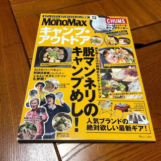 Mono Max モノマックス 付録なし(趣味/スポーツ)