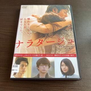 アラシ(嵐)のナラタージュ レンタル落ちDVD(日本映画)
