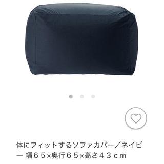 MUJI (無印良品) - 新品未使用 無印体にフィットするソファカバー2点セット