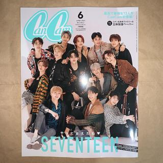 SEVENTEEN - 表紙違い版 増刊 CanCam (キャンキャン) 2021年 06月号