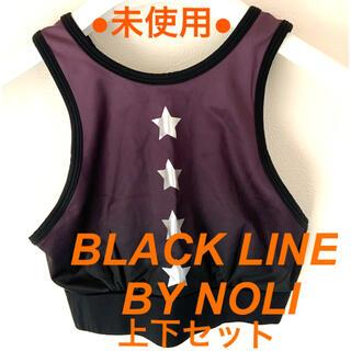 ●未使用● BLACK LINE BY NOLI ヨガ 上下セット 日本未発売(ヨガ)
