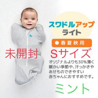 【未開封】スワドルアップ ライト S(おくるみ/ブランケット)
