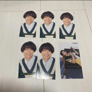 ジャニーズ(Johnny's)のMyojo SixTONES 松村北斗 Smileメッセージカード(アイドルグッズ)