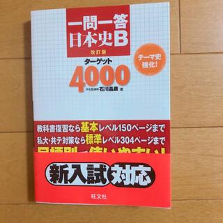 オウブンシャ(旺文社)の一問一答日本史Bタ-ゲット4000 改訂版 大学受験(語学/参考書)