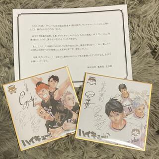 集英社 - ハイキュー 完結記念サイン色紙