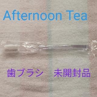 アフタヌーンティー(AfternoonTea)のAfternoon Tea  歯ブラシ 透明 未開封(歯ブラシ/デンタルフロス)