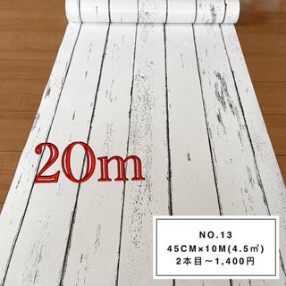 【13番  20m】北欧木目調 はがせる壁紙リメイクシール(その他)