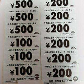 第一交通産業 株主優待券 10000円分(その他)