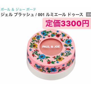 PAUL & JOE - 【新品未開封】Paul &Joe ジェルチーク001 【シアーピンク】
