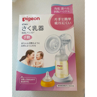 Pigeon - ピジョン 搾乳機 手動