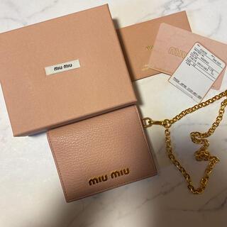 ミュウミュウ(miumiu)のミュウミュウ カードケース(パスケース/IDカードホルダー)