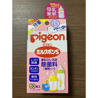 ピジョン(Pigeon)のピジョン ミルクポンS   20本(哺乳ビン用消毒/衛生ケース)