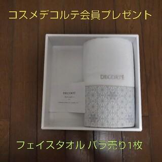 コスメデコルテ(COSME DECORTE)のコスメデコルテ会員プレゼント フェイスタオル バラ売り1枚(タオル/バス用品)