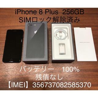 Apple - 最終値下げ iPhone 8 Plus Space Gray 256 GB