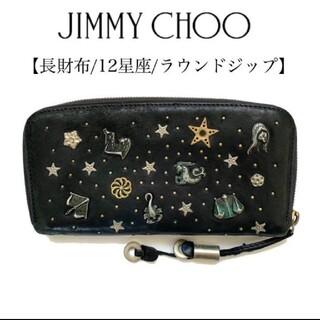 ジミーチュウ(JIMMY CHOO)のJimmy Choo ジミーチュウ 長財布 十二星座 ラウンドジップ ブラック(財布)