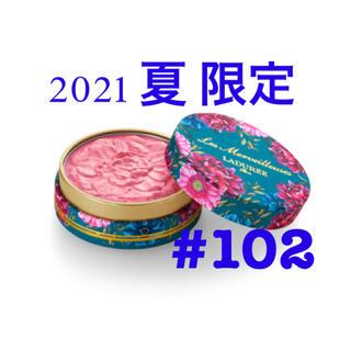 限定♡ラデュレ LADUREE シマリング パウダー ブラッシュ #102