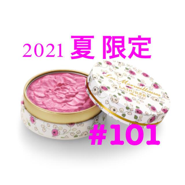 Les Merveilleuses LADUREE(レメルヴェイユーズラデュレ)の限定♡ラデュレ LADUREE シマリング パウダー ブラッシュ #101 コスメ/美容のベースメイク/化粧品(チーク)の商品写真