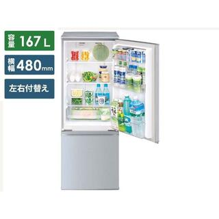 SHARP - SHARP シャープ 2020年 SJ-D17F-S 冷蔵庫 保証付