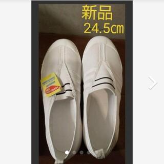 アキレス(Achilles)の新品 24.5㎝ アキレス 上履き 日本製 校内履きスクールシューズ(スクールシューズ/上履き)