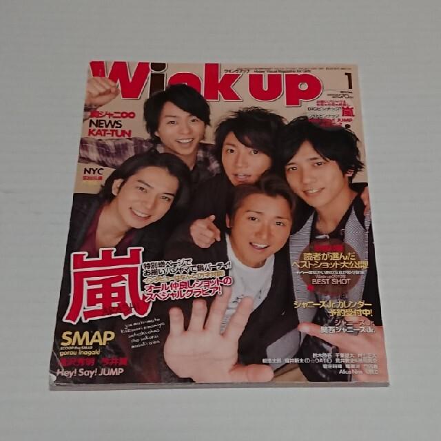 ワニブックス(ワニブックス)のWink up (ウィンク アップ) 2011年 01月号 エンタメ/ホビーの雑誌(アート/エンタメ/ホビー)の商品写真