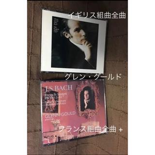 グレングールド  J.S.バッハ イギリス組曲全曲2CD&フランス組曲全曲2CD(クラシック)