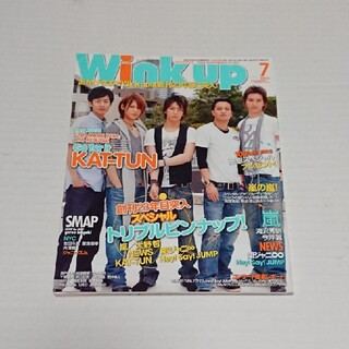 Wink up (ウィンク アップ) 2010年 07月号