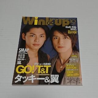ワニブックス(ワニブックス)のWink up (ウィンク アップ) 2007年10月号(アート/エンタメ/ホビー)