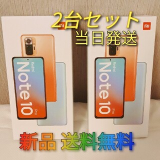 ANDROID - Redmi Note 10 Pro [新品 2台セット]