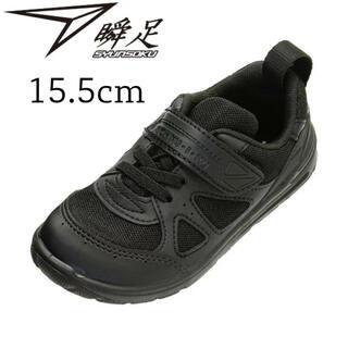 アキレス(Achilles)のシュンソク 瞬足 そくいく 子供靴 キッズ スニーカー 15.5cm 黒ブラック(スニーカー)